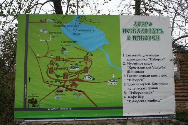Где находится монастырь печерский